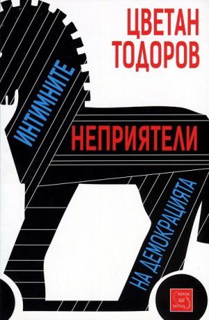 Интимните неприятели на демокрацията Цветан Тодоров