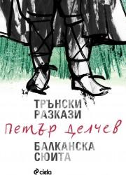 Трънски разкази/Балканска сюита Петър Делчев