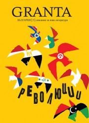 Granta България Списание за нова литература