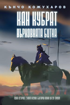 Кан Кубрат: Върховната битка Кънчо Кожухаров