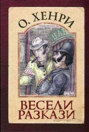 Весели разкази О. Хенри