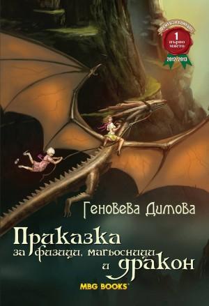 Приказка за физици, магьосници и дракон by Геновева Димова   Приказка за физици, магьосници и дракон