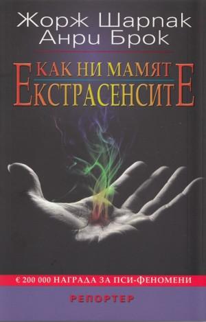 Как ни мамят екстрасенсите Жорж Шарпак; Анри Брок