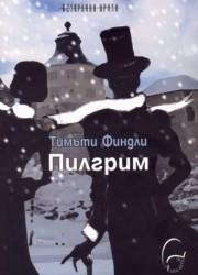 Пилгрим Тимъти Финдли