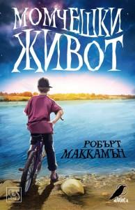 Makkamon-663x1024