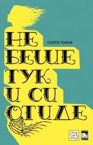 ne-beshe-tuk-i-si-otide-662x1024