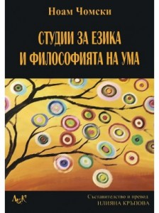 studii-za-ezika-na-filosofiyata-i-uma_0_1