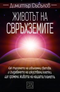 suselov-cover