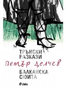 transki-razkazi-balkanska-syuita-224x300