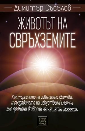 Животът на свръхземите Димитър Съсълов
