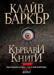 Кървави книги - том 3 Клайв Баркър