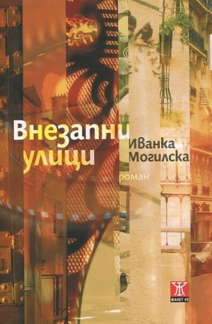 Внезапни улици Иванка Могилска