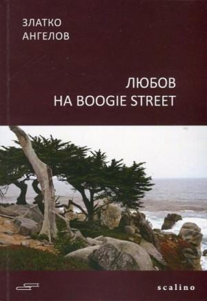 Любов на Boogie Street Златко Ангелов