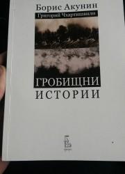 Гробищни истории Борис Акунин, Григорий Чхартишвили