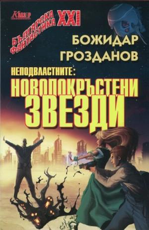 Неподвластните: Новопокръстени звезди Божидар Грозданов