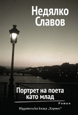Портрет на поета като млад Недялко Славов