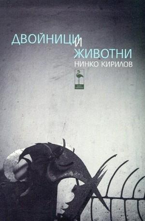 Двойници и животни. Разкази Нинко Кирилов