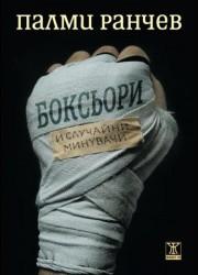 Боксьори и случайни минувачи Палми Ранчев