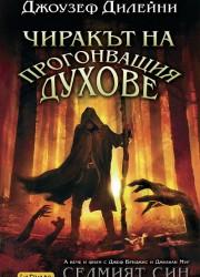Хрониките Уордстоун - книга 1: Чиракът на Прогонващия духове Джоузеф Дилейни