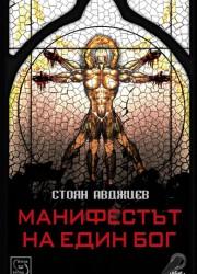 Манифестът на един Бог Стоян Авджиев