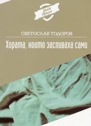 Хората, които заспиваха сами Светослав Тодоров
