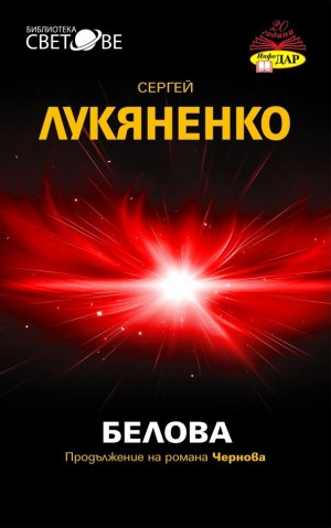 Белова Сергей Лукяненко