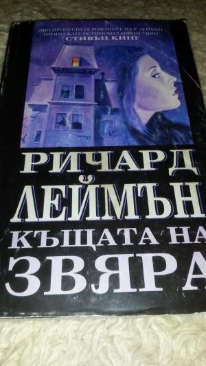 Къщата на звяра - Ричард Леймън
