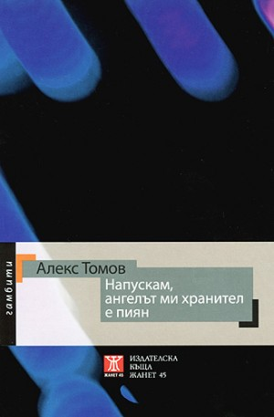 Напускам, ангелът ми хранител е пиян Алекс Томов