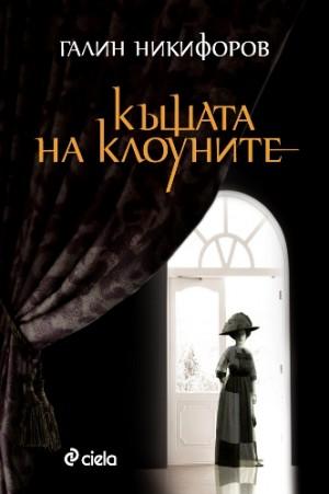 Къщата на клоуните Галин Никифоров