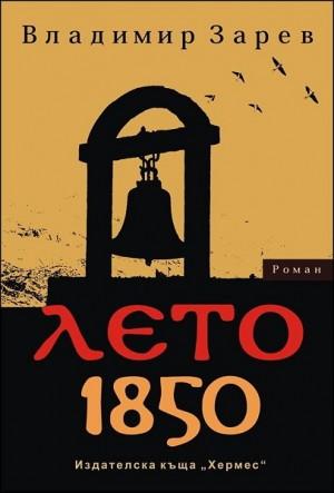 Лето 1850 Владимир Зарев