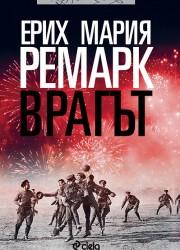 Врагът. Разкази Ерих Мария Ремарк
