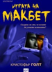 Играта на Макбет Кристофър Голт