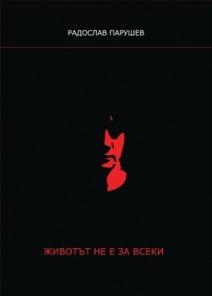 Животът не е за всеки Радослав Парушев