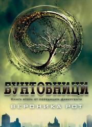 Дивергенти - книга 2: Бунтовници Вероника Рот