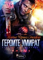 Героите умират - Матю Стоувър