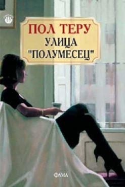 "Улица ""Полумесец"" Пол Теру"