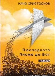 Последното писмо до Бог  Начо Христосков