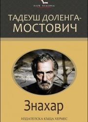 Знахар Тадеуш Доленга-Мостович
