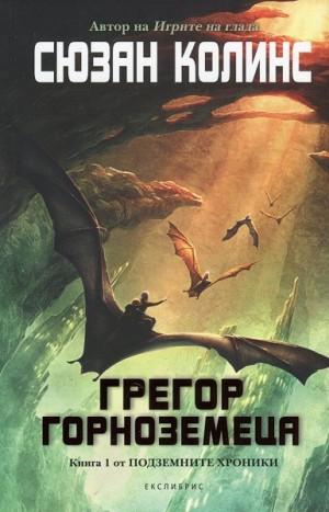 Подземните хроники - книга 1: Грегор Горноземеца Сюзан Колинс