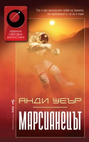 Марсианецът Анди Уеър