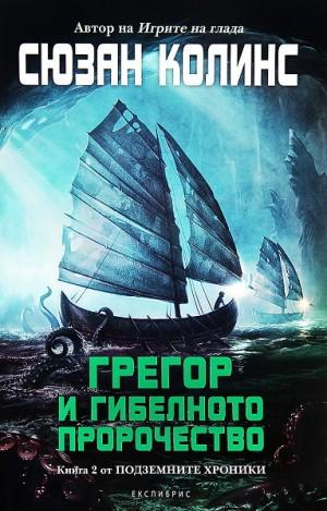 Подземните хроники - книга 2: Грегор и гибелното пророчество Сюзан Колинс