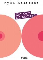 Дълбоко в деколтето Ружа Лазарова