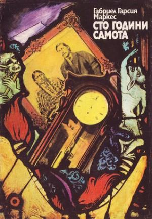 Сто години самота Габриел Гарсия Маркес