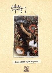 Дивата природа Белослава Димитрова