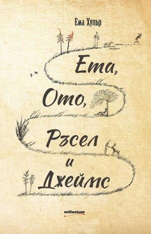 Ета, Ото, Ръсел и Джеймс Ема Хупър