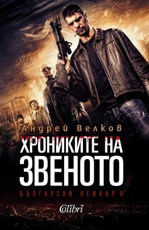 Български психар - книга 2: Хрониките на Звеното Андрей Велков