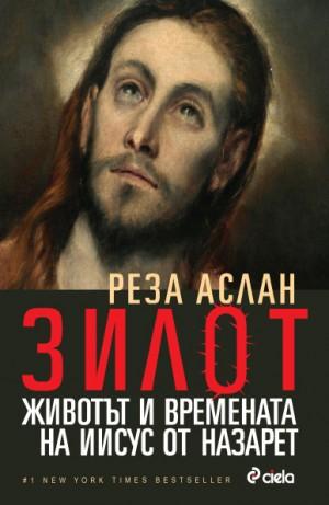 Зилот. Животът и времената на Иисус от Назарет Реза Аслан