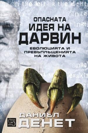 Опасната идея на Дарвин Даниъл Денет