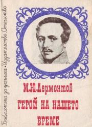 Герой на нашето време Лермонтов