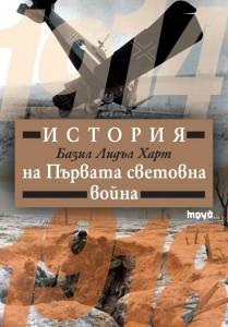 istoriya-na-parvata-svetovna-voyna_1